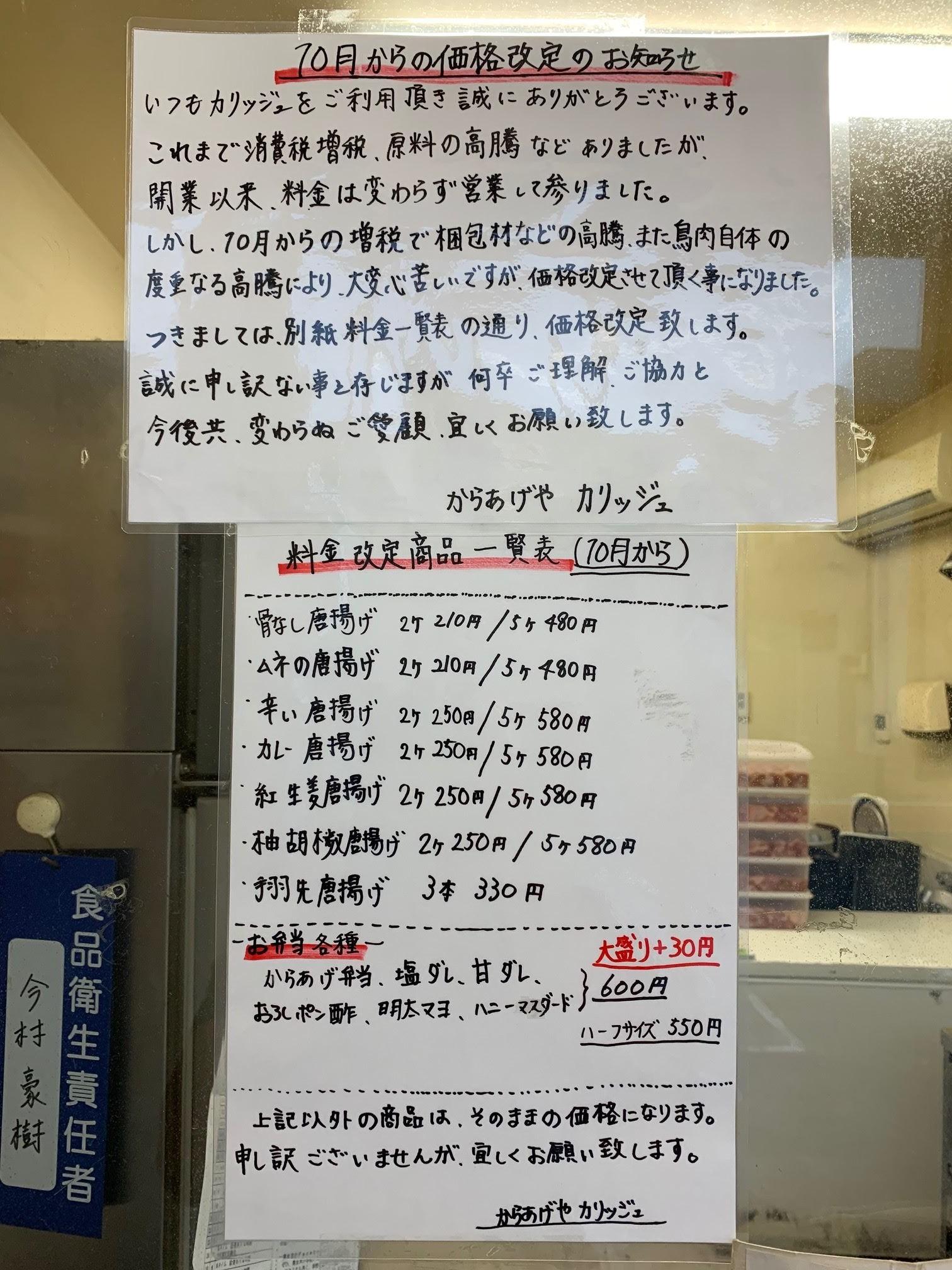 令和元年10月より….価格改定致します(;_;)